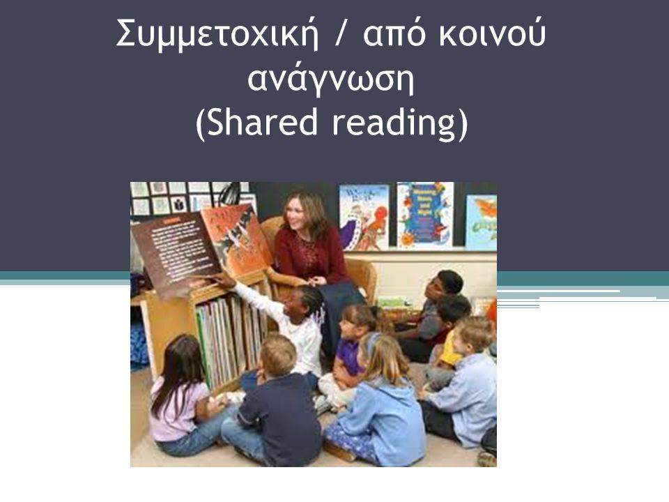 Συμμετοχική / από κοινού ανάγνωση (Shared reading)
