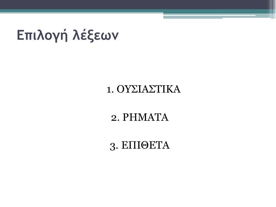 Επιλογή λέξεων 1. ΟΥΣΙΑΣΤΙΚΑ 2. ΡΗΜΑΤΑ 3. ΕΠΙΘΕΤΑ