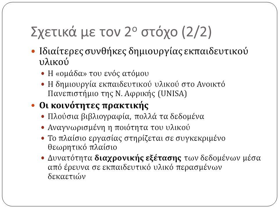 Σχετικά με τον 2 ο στόχο (2/2)  Ιδιαίτερες συνθήκες δημιουργίας εκπαιδευτικού υλικού  Η « ομάδα » του ενός ατόμου  Η δημιουργία εκπαιδευτικού υλικού στο Ανοικτό Πανεπιστήμιο της Ν.