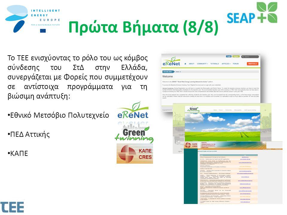 Πρώτα Βήματα (8/8) Το ΤΕΕ ενισχύοντας το ρόλο του ως κόμβος σύνδεσης του ΣτΔ στην Ελλάδα, συνεργάζεται με Φορείς που συμμετέχουν σε αντίστοιχα προγράμματα για τη βιώσιμη ανάπτυξη: • Εθνικό Μετσόβιο Πολυτεχνείο • ΠΕΔ Αττικής • ΚΑΠΕ
