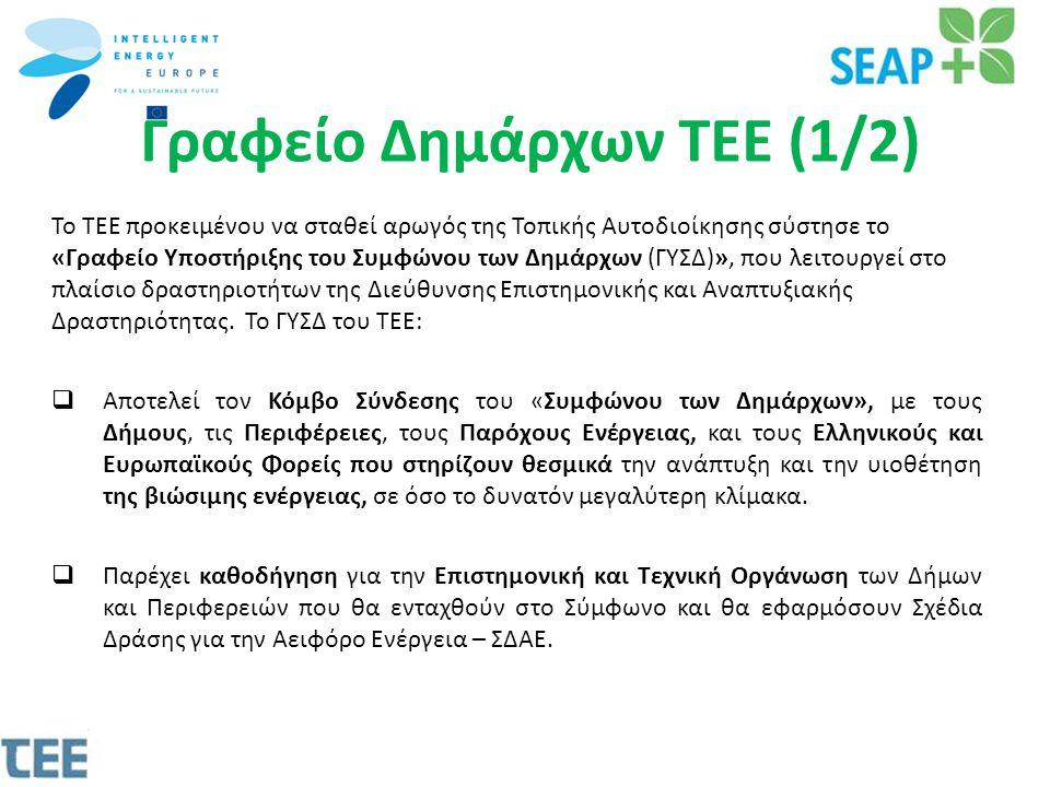 Γραφείο Δημάρχων ΤΕΕ (2/2) Επιπλέον, το ΓΥΣΔ του ΤΕΕ, στο πλαίσιο της λειτουργίας του θα:  Προωθήσει προγράμματα, τεχνολογίες και εφαρμογές των Ανανεώσιμων Πηγών Ενέργειας, της Ορθολογικής Χρήσης και Εξοικονόμησης Ενέργειας.
