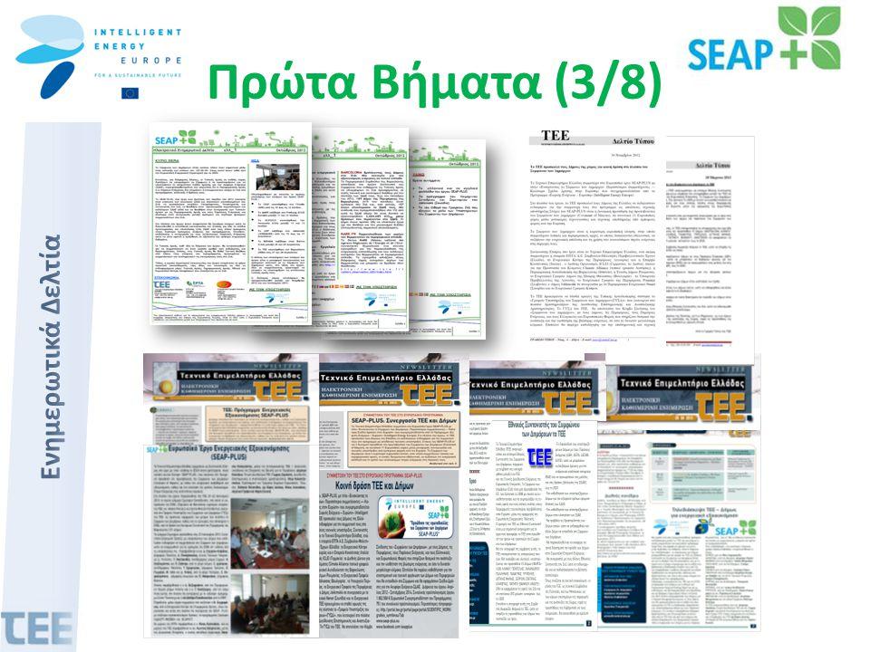 Το ΤΕΕ ως Συντονιστής εταίρος του Προγράμματος SEAP – PLUS του ΙΕΕ αλλά και ως Εθνικός Συντονιστής του Συμφώνου των Δημάρχων υποστηρίζει επιστημονικά και τεχνικά τους δήμους: Πρώτα Βήματα (4/8) • Φαρσάλων • Αλίμου • Πεντέλης • Παλλήνης • Τανάγρας • Τρίπολης • Πωγωνίου • Δυτικής Μάνης • Σιντικής • Σερρών • Αλμωπίας • Πάτμου • Βιάννου • Ανωγείων