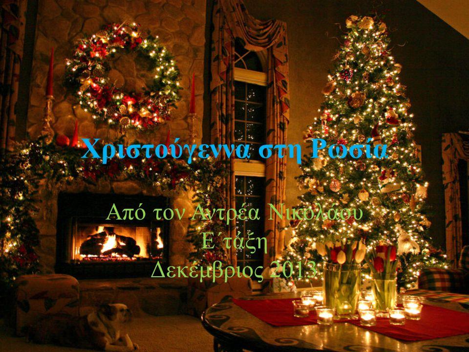 Χριστούγεννα στη Ρωσία Από τον Αντρέα Νικολάου Ε΄τάξη Δεκέμβριος 2013
