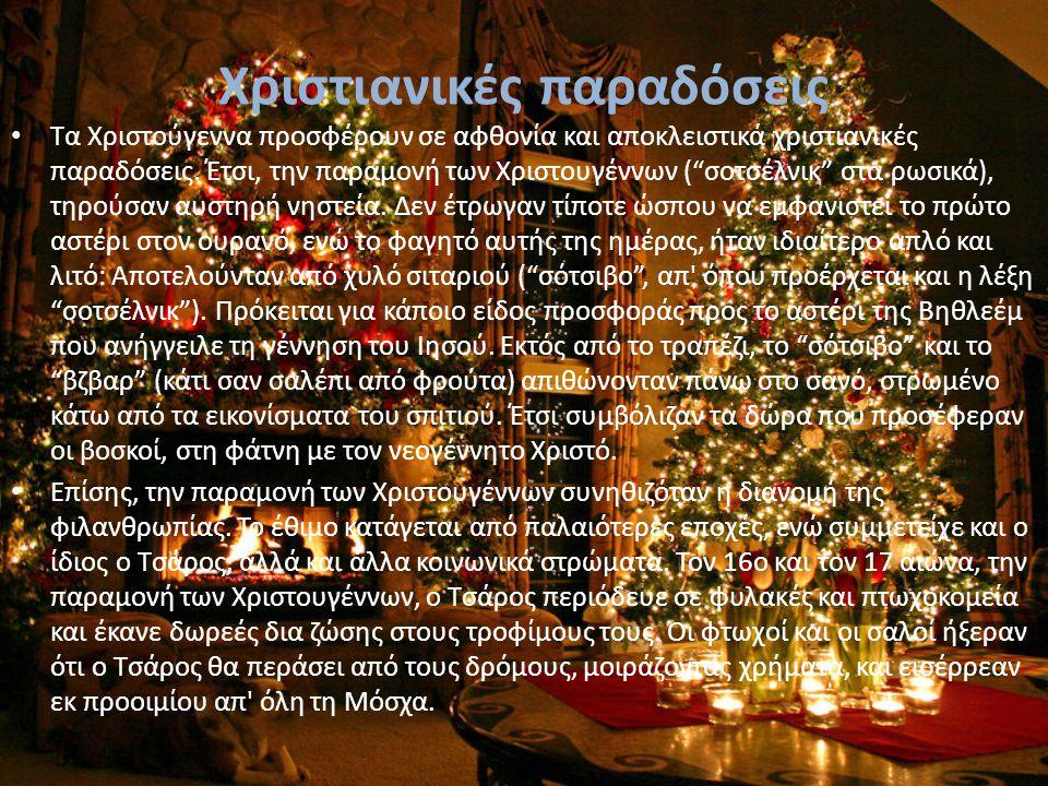 """Χριστιανικές παραδόσεις • Τα Χριστούγεννα προσφέρουν σε αφθονία και αποκλειστικά χριστιανικές παραδόσεις. Έτσι, την παραμονή των Χριστουγέννων (""""σοτσέ"""