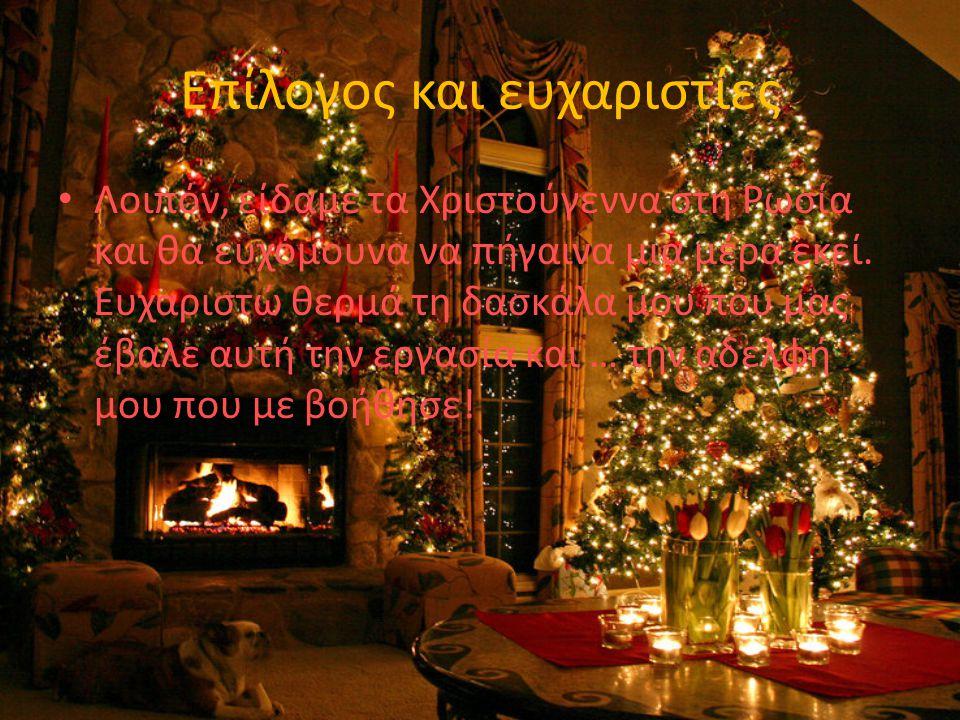 Επίλογος και ευχαριστίες • Λοιπόν, είδαμε τα Χριστούγεννα στη Ρωσία και θα ευχόμουνα να πήγαινα μια μέρα εκεί. Ευχαριστώ θερμά τη δασκάλα μου που μας