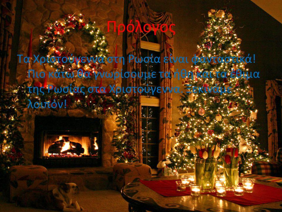 Πρόλογος Τα Χριστούγεννα στη Ρωσία είναι φανταστικά! Πιο κάτω θα γνωρίσουμε τα ήθη και τα έθιμα της Ρωσίας στα Χριστούγεννα. Ξεκινάμε λοιπόν!