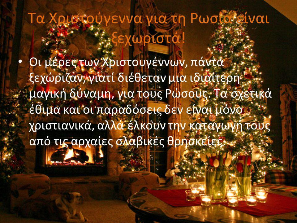 Τα Χριστούγεννα για τη Ρωσία είναι ξεχωριστά! • Οι μέρες των Χριστουγέννων, πάντα ξεχώριζαν, γιατί διέθεταν μια ιδιαίτερη μαγική δύναμη, για τους Ρώσο