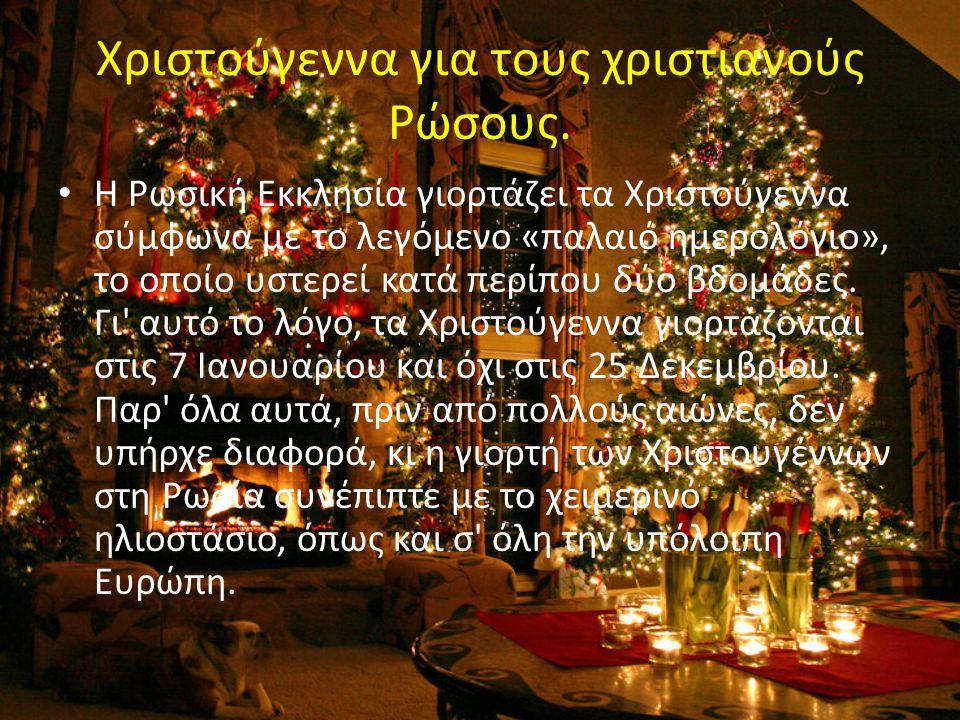 Αρχαϊκές λατρείες Απ αυτές τις εποχές κρατούν και οι πανάρχαιες παραδόσεις που συνδέονται με την προχριστιανική λατρεία του Ηλίου, που αργότερα ταυτίστηκε με τα Χριστούγεννα.