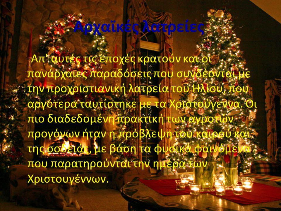 Μερικές Χριστουγεννιάτικες φράσεις των Ρώσων • Πάχνη τα Χριστούγεννα σημαίνει πλούσια σοδειά σιτηρών.