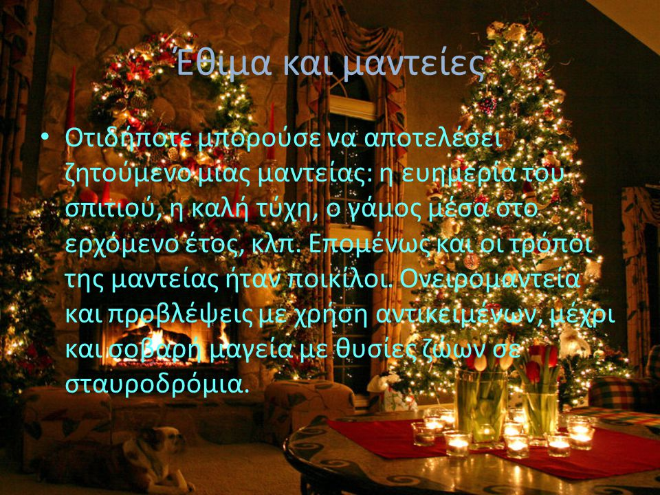 Χριστουγεννιάτικα έθιμα γάμου • Η μεγαλύτερη εφευρετικότητα στις μαντείες αφορούσε στο γάμο.