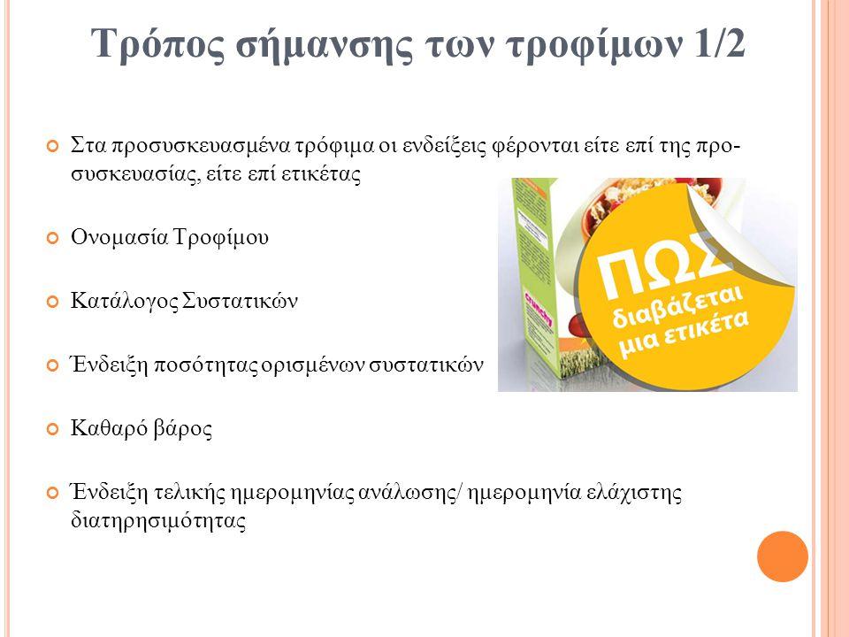 Τρόπος σήμανσης των τροφίμων 1/2 Στα προσυσκευασμένα τρόφιμα οι ενδείξεις φέρονται είτε επί της προ- συσκευασίας, είτε επί ετικέτας Ονομασία Τροφίμου