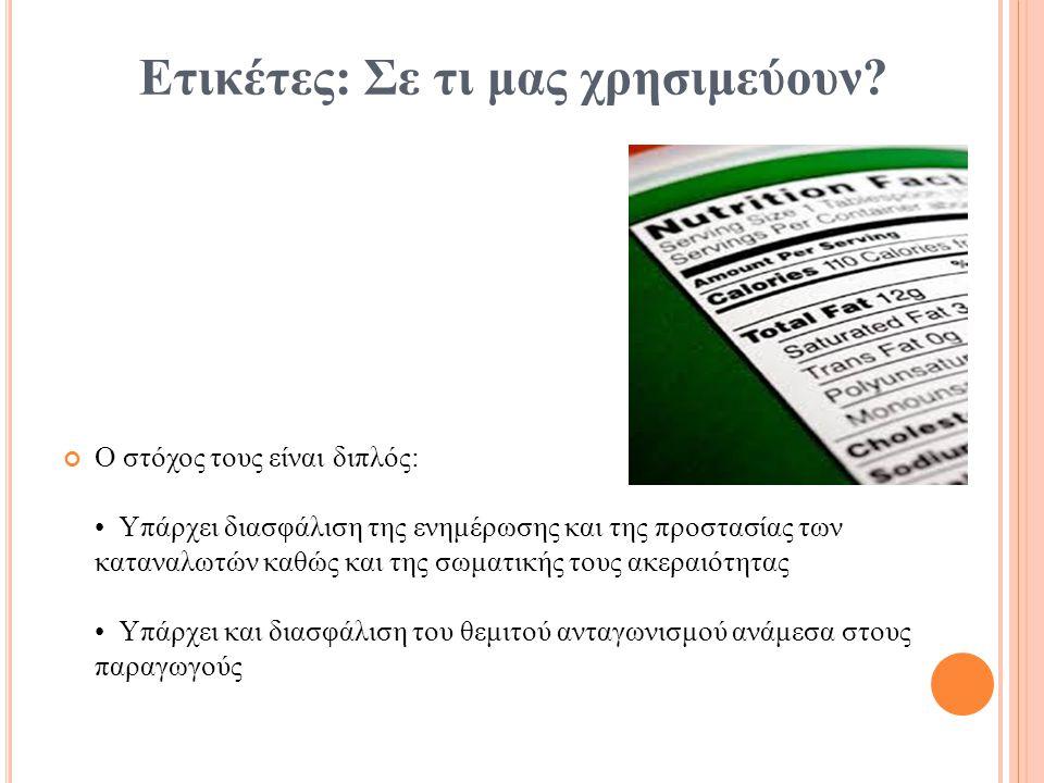 Ετικέτες σήμανσης απορρυπαντικών προϊόντων Ονομασία του προϊόντος και η εμπορική ονομασία του προϊόντος Ονομασία και η εμπορική επωνυμία Σύνθεση του απορρυπαντικού, με φθίνουσα σειρά Καθαρό περιεχόμενο (βάρος ή όγκο) Συνιστώμενες ποσότητες ή δόσεις Ηλεκτρονική διεύθυνση Οδηγίες χρήσεως και προφύλαξης Οποιαδήποτε αλλεργιογόνος ουσία