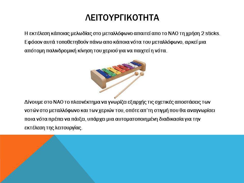 ΛΕΙΤΟΥΡΓΙΚΟΤΗΤΑ Η εκτέλεση κάποιας μελωδίας στο μεταλλόφωνο απαιτεί απο το ΝΑΟ τη χρήση 2 sticks.