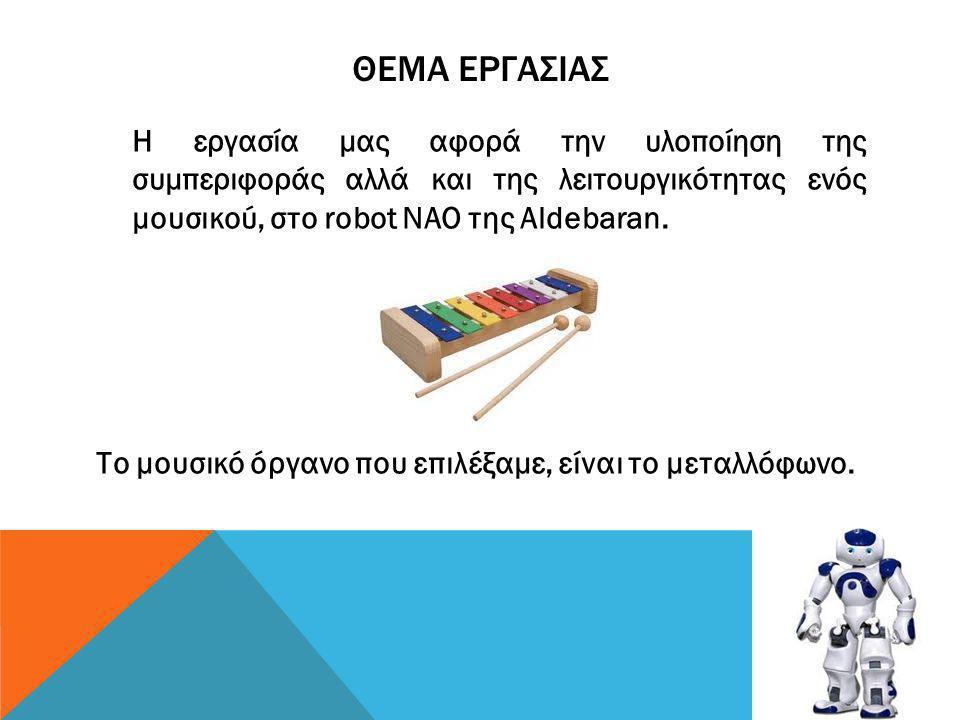 ΘΕΜΑ ΕΡΓΑΣΙΑΣ Η εργασία μας αφορά την υλοποίηση της συμπεριφοράς αλλά και της λειτουργικότητας ενός μουσικού, στο robot NAO της Aldebaran. Το μουσικό