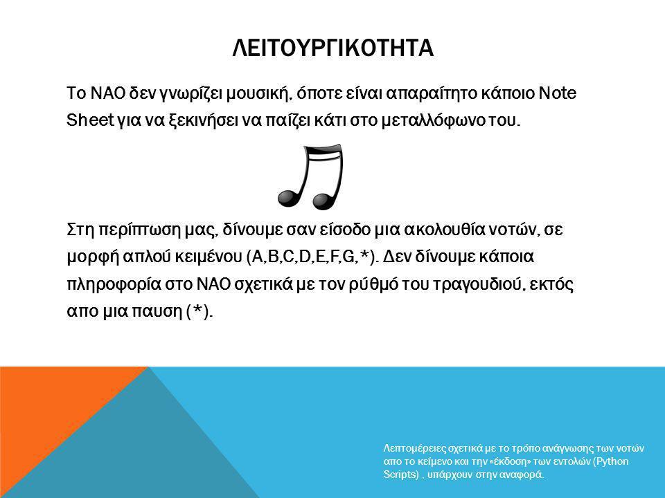 ΛΕΙΤΟΥΡΓΙΚΟΤΗΤΑ Το ΝΑΟ δεν γνωρίζει μουσική, όποτε είναι απαραίτητο κάποιο Note Sheet για να ξεκινήσει να παίζει κάτι στο μεταλλόφωνο του. Στη περίπτω