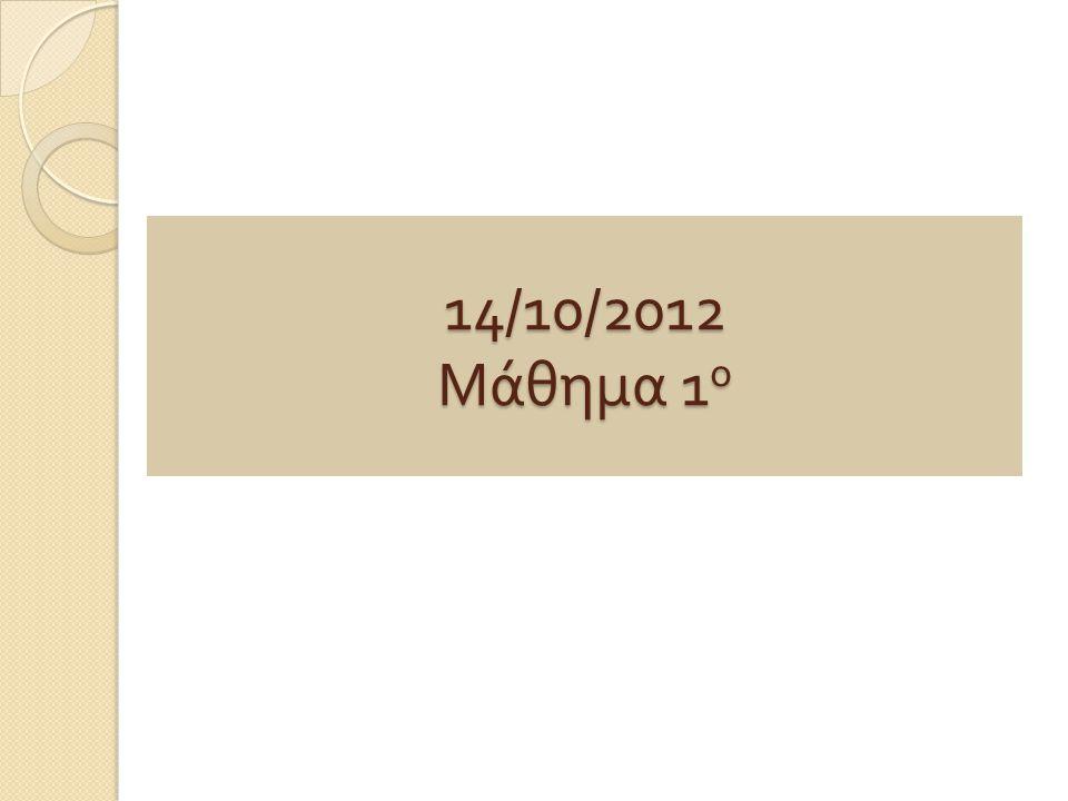 14/10/2012 Μάθημα 1 ο