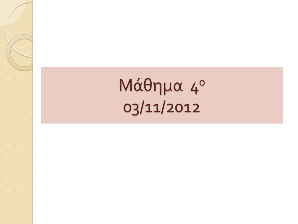 Μάθημα 4 ο 03/11/2012