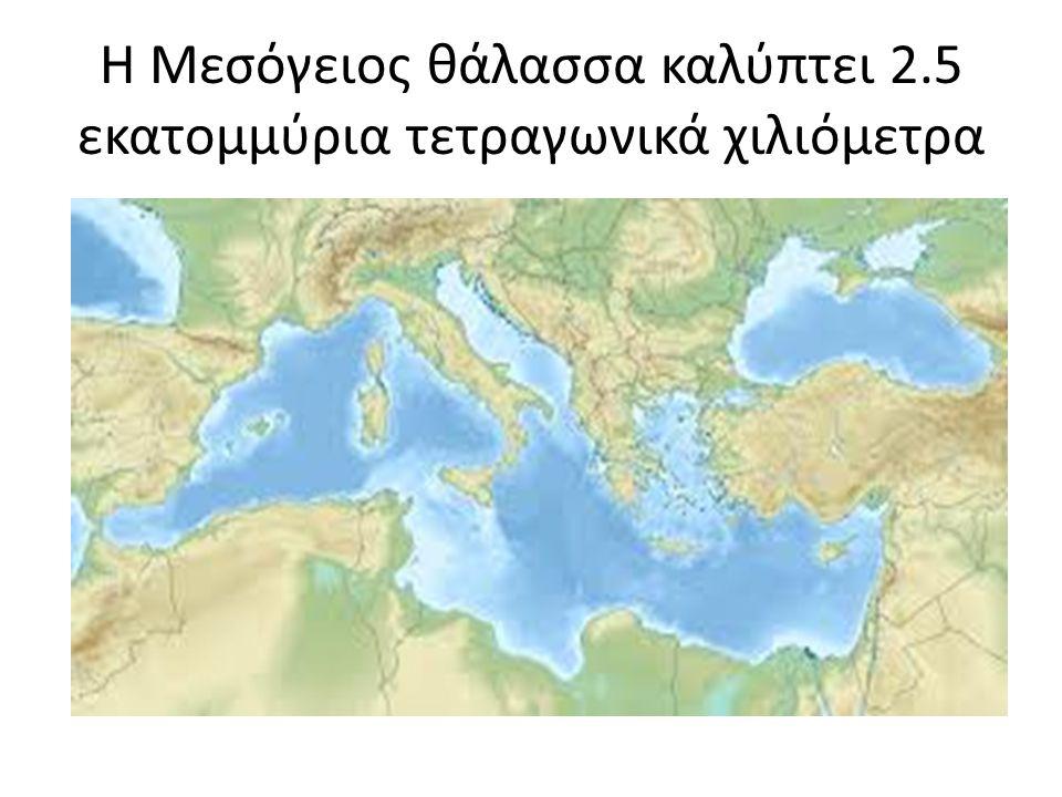 Η Μεσόγειος θάλασσα καλύπτει 2.5 εκατομμύρια τετραγωνικά χιλιόμετρα