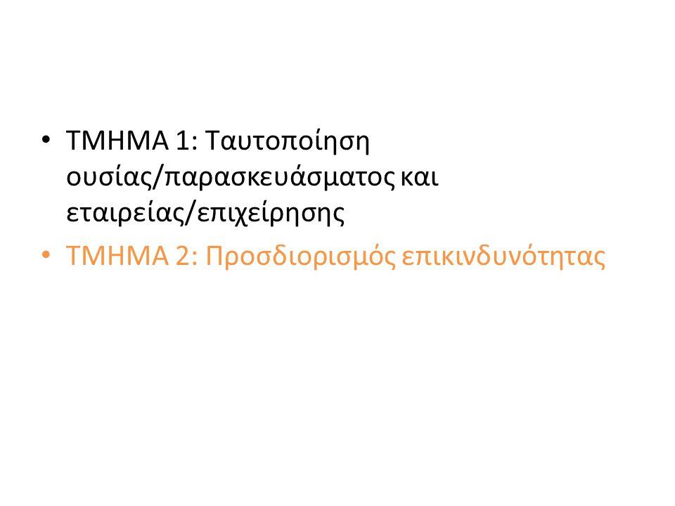 • ΤΜΗΜΑ 1: Ταυτοποίηση ουσίας/παρασκευάσματος και εταιρείας/επιχείρησης • ΤΜΗΜΑ 2: Προσδιορισμός επικινδυνότητας • ΤΜΗΜΑ 3: Σύνθεση/πληροφορίες για τα συστατικά