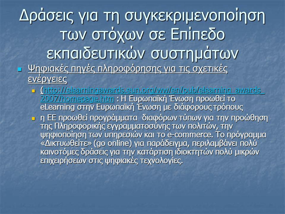 Δράσεις για τη συγκεκριμενοποίηση των στόχων σε Επίπεδο εκπαιδευτικών συστημάτων  Ψηφιακές πηγές πληροφόρησης για τις σχετικές ενέργειες  (http://elearningawards.eun.org/ww/en/pub/elearning_awards_ 2007/homepage.htm : Η Ευρωπαϊκή Ένωση προωθεί το eLearning στην Ευρωπαϊκή Ένωση με διάφορους τρόπους http://elearningawards.eun.org/ww/en/pub/elearning_awards_ 2007/homepage.htmhttp://elearningawards.eun.org/ww/en/pub/elearning_awards_ 2007/homepage.htm  η ΕΕ προωθεί προγράμματα διαφόρων τύπων για την προώθηση της Πληροφορικής εγγραμματοσύνης των πολιτών, την ψηφιοποίηση των υπηρεσιών και το e-commerce.