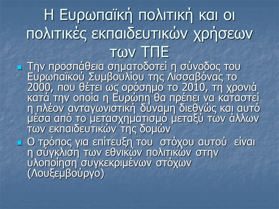 Δράσεις για τη συγκεκριμενοποίηση των στόχων σε Επίπεδο εκπαιδευτικών συστημάτων  Ψηφιακές πηγές πληροφόρησης για τις σχετικές ενέργειες  http://www.etwinning.net/ww/el/pub/etwinning/index2006.htm στην ελληνική γλώσσα και http://www.etwinning.net/ww/el/pub/etwinning/areyounew.htm : Το πρόγραμμα eTwinning αποσκοπεί στις συνεργασίες μεταξύ σχολείων για οποιοδήποτε μάθημα http://www.etwinning.net/ww/el/pub/etwinning/index2006.htm http://www.etwinning.net/ww/el/pub/etwinning/areyounew.htm http://www.etwinning.net/ww/el/pub/etwinning/index2006.htm http://www.etwinning.net/ww/el/pub/etwinning/areyounew.htm  http://209.85.229.132/search?q=cache:z3eYk0nYCwMJ:etwinnin g.sch.gr/+etwinning&cd=3&hl=el&ct=clnk&gl=gr&client=firefox -a : Τι είναι το e-twinning http://209.85.229.132/search?q=cache:z3eYk0nYCwMJ:etwinnin g.sch.gr/+etwinning&cd=3&hl=el&ct=clnk&gl=gr&client=firefox -a http://209.85.229.132/search?q=cache:z3eYk0nYCwMJ:etwinnin g.sch.gr/+etwinning&cd=3&hl=el&ct=clnk&gl=gr&client=firefox -a  http://www.xperimania.net/ww/en/pub/xperimania/homepage.h tm: το project Xperimania, είναι ένα καινοτόμο πρόγραμμα, το οποίο στοχεύει στη χρήση των ΤΠΕ για τη διάδοση ιδεών και γνώσεων επιστημονικών) http://www.xperimania.net/ww/en/pub/xperimania/homepage.h tm http://www.xperimania.net/ww/en/pub/xperimania/homepage.h tm  http://ec.europa.eu/news/culture/070403_1_el.htm: η ΕΕ αναγνωρίζει την ανάγκη για περισσότερους νέους ερευνητές στις θετικές επιστήμες και υποστηρίζει εκδηλώσεις (φεστιβάλ, διαγωνισμούς κλπ) μέσα στο πνεύμα αυτό http://ec.europa.eu/news/culture/070403_1_el.htm