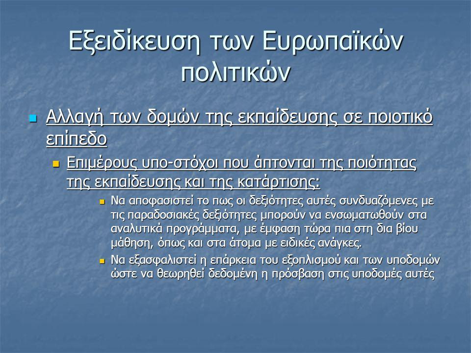 Εξειδίκευση των Ευρωπαϊκών πολιτικών  Αλλαγή των δομών της εκπαίδευσης σε ποιοτικό επίπεδο  Επιμέρους υπο-στόχοι που άπτονται της ποιότητας της εκπα