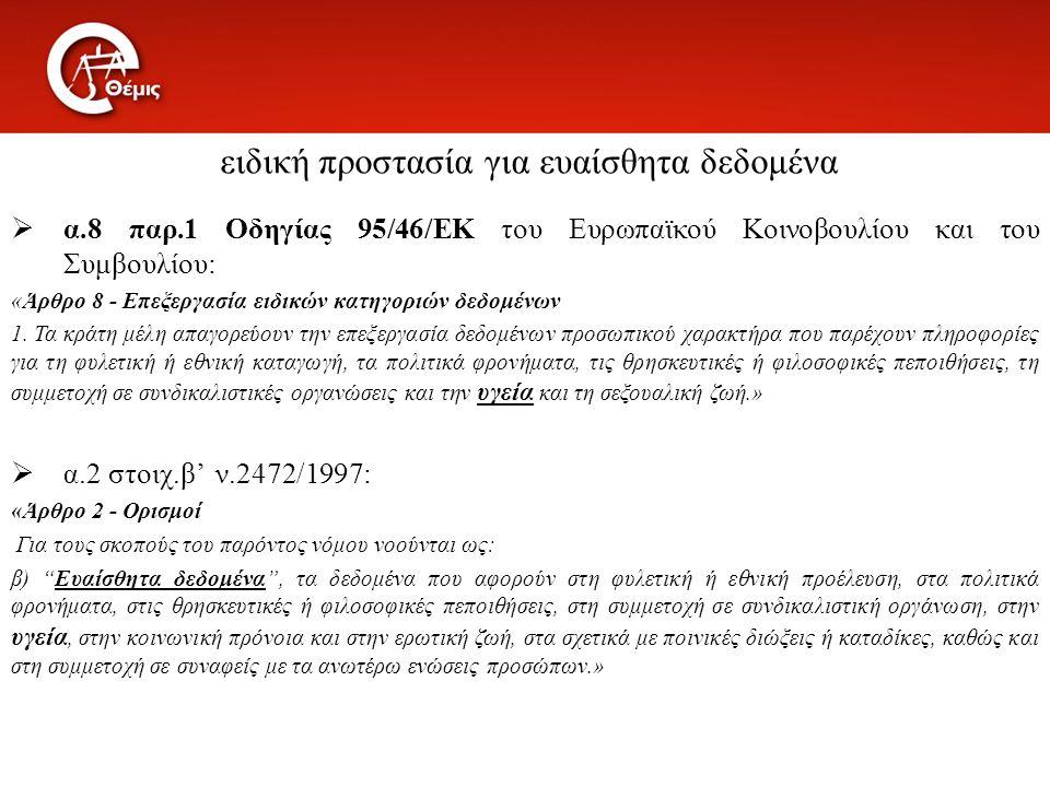 ειδική προστασία για ευαίσθητα δεδομένα  α.8 παρ.1 Οδηγίας 95/46/ΕΚ του Ευρωπαϊκού Κοινοβουλίου και του Συμβουλίου: «Άρθρο 8 - Επεξεργασία ειδικών κατηγοριών δεδομένων 1.