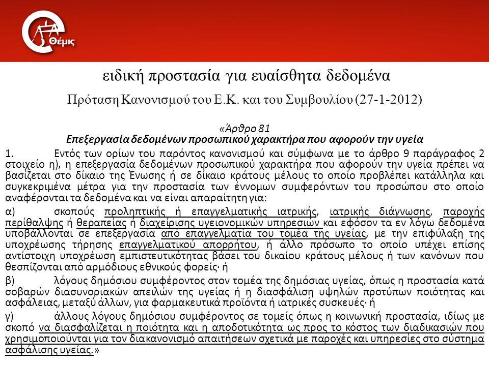 ειδική προστασία για ευαίσθητα δεδομένα Πρόταση Κανονισμού του Ε.Κ. και του Συμβουλίου (27-1-2012) «Άρθρο 81 Επεξεργασία δεδομένων προσωπικού χαρακτήρ