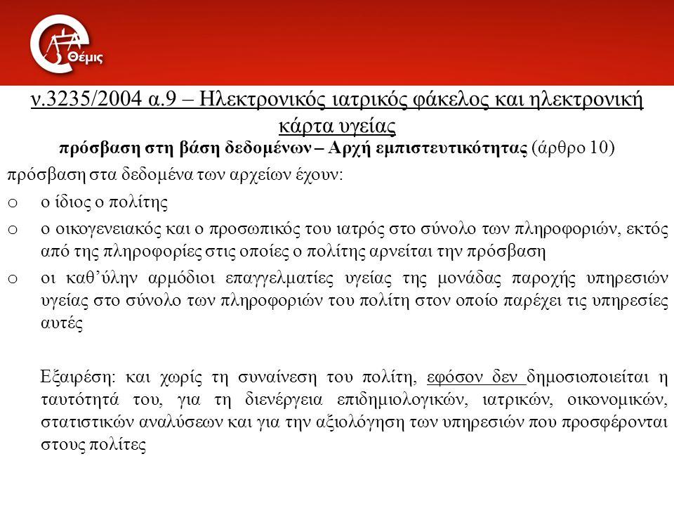 ν.3235/2004 α.9 – Ηλεκτρονικός ιατρικός φάκελος και ηλεκτρονική κάρτα υγείας πρόσβαση στη βάση δεδομένων – Αρχή εμπιστευτικότητας (άρθρο 10) πρόσβαση