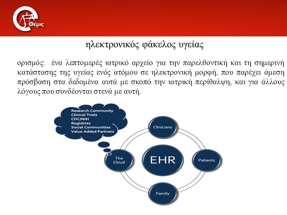 ηλεκτρονικός φάκελος υγείας ορισμός: ένα λεπτομερές ιατρικό αρχείο για την παρελθοντική και τη σημερινή κατάστασης της υγείας ενός ατόμου σε ηλεκτρονική μορφή, που παρέχει άμεση πρόσβαση στα δεδομένα αυτά με σκοπό την ιατρική περίθαλψη, και για άλλους λόγους που συνδέονται στενά με αυτή.