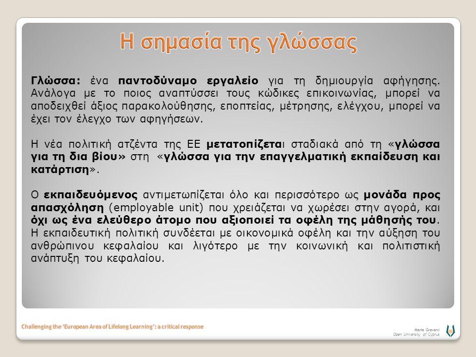 Maria Gravani Open University of Cyprus Μελέτη για Ευρωπαϊκή ορολογία στην εκπαίδευση ενηλίκων (2007 Action Plan on Adult Learning, It is always a good time to learn ).