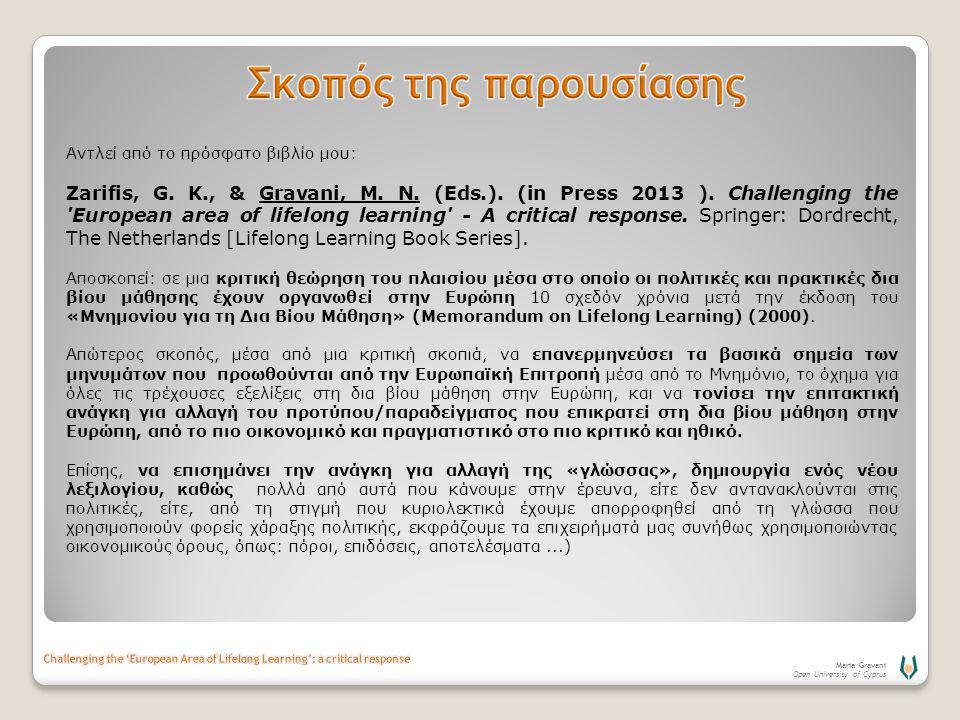 Maria Gravani Open University of Cyprus Το «Μνημόνιο»: απάντηση στη συζήτηση μεταξύ των ευρωπαϊκών φορέων χάραξης πολιτικής, κοινωνικών εταίρων, επιστημόνων σχετικά με την προώθηση της ενεργούς συμμετοχής των πολιτών στα κοινά και της απασχολησιμότητας, δύο σημαντικών στόχων της κοινωνίες μας.