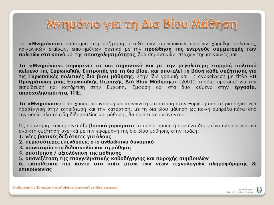 Maria Gravani Open University of Cyprus Πρόσβαση Βασικές δεξιότητες Ανθρώπινο δυναμικό Καινοτομία διδασκαλία -μάθηση Καθοδόγηση Ποιότητα αξιολόγηση Αντζέντα για ΔΒΜ