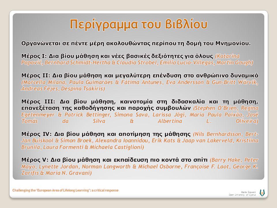Maria Gravani Open University of Cyprus Τα θέματα που συζητούνται στο βιβλίο αντανακλούν τις ιδεολογικές προκλήσεις, καθώς και τις ανεπάρκειες σε επίπεδο πολιτικής που χαρακτηρίζουν τη λήψη αποφάσεων στον τομέα.