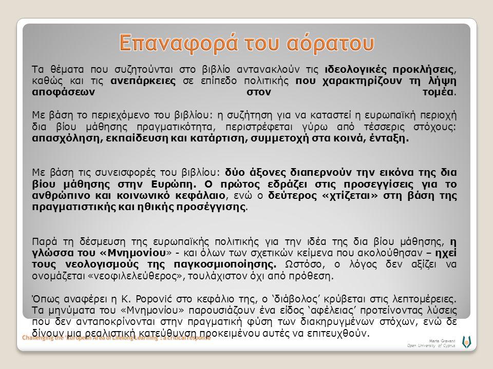 Maria Gravani Open University of Cyprus Γλώσσα: ένα παντοδύναμο εργαλείο για τη δημιουργία αφήγησης.