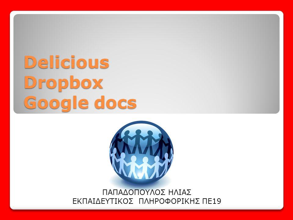 Σενάριο ομαδικής εργασίας με την ταυτόχρονη χρήση των delicious, dropbox,google docs  Οι μαθητές δημιουργούν ομάδες εργασίας, στις οποίες συμμετέχει και ο εκπαιδευτικός σαν ξεχωριστό μέλος  Οι ομάδες εργασίας μέσω του Delicious: ◦Ανταλλάσουν εύκολα πηγές σχετικά με την εργασία ◦Κάνουν χρήση των tags και subscriptions σχετικά με την εργασία για πιο στοχευμένη αναζήτηση ◦Ο εκπαιδευτικός ενημερώνει τις ομάδες με σχετικές πηγές για την εργασία