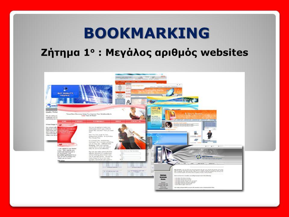BOOKMARKING Zήτημα 1 ο : Μεγάλος αριθμός websites