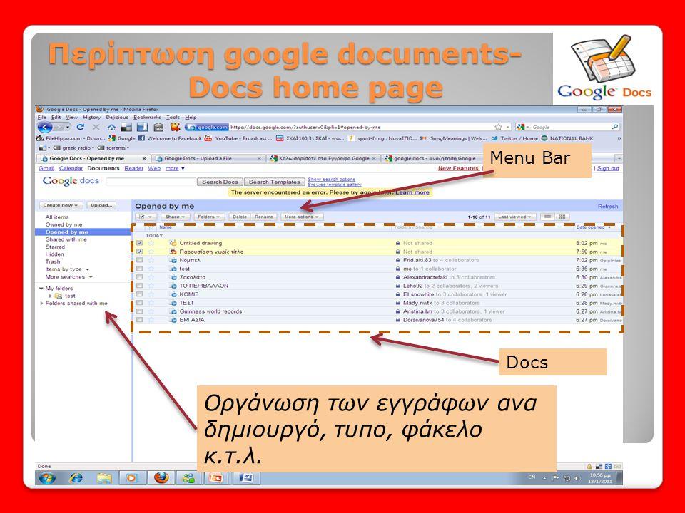 Περίπτωση google documents- Docs home page Οργάνωση των εγγράφων ανα δημιουργό, τυπο, φάκελο κ.τ.λ. Menu Bar Docs