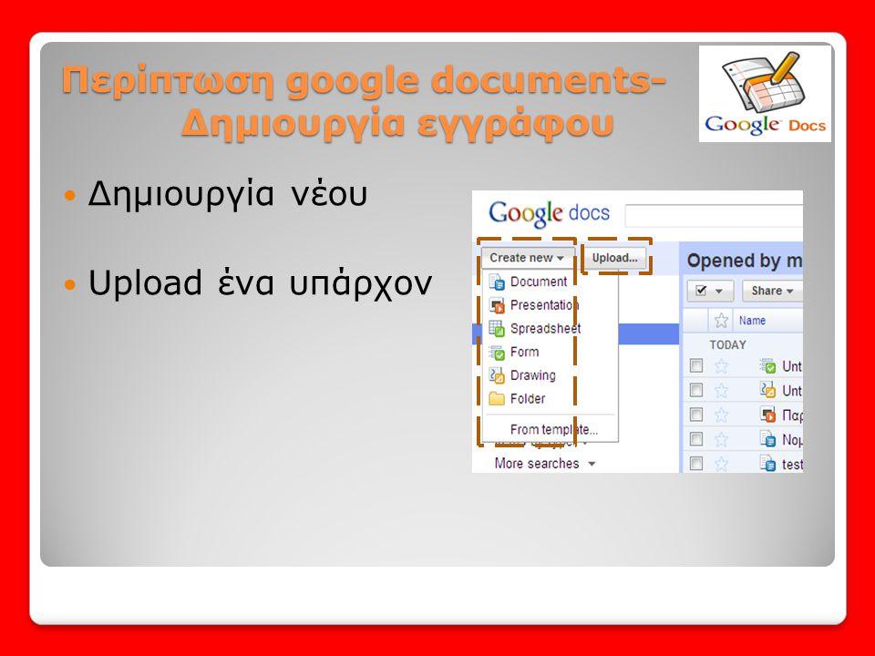  Δημιουργία νέου  Upload ένα υπάρχον Περίπτωση google documents- Δημιουργία εγγράφου