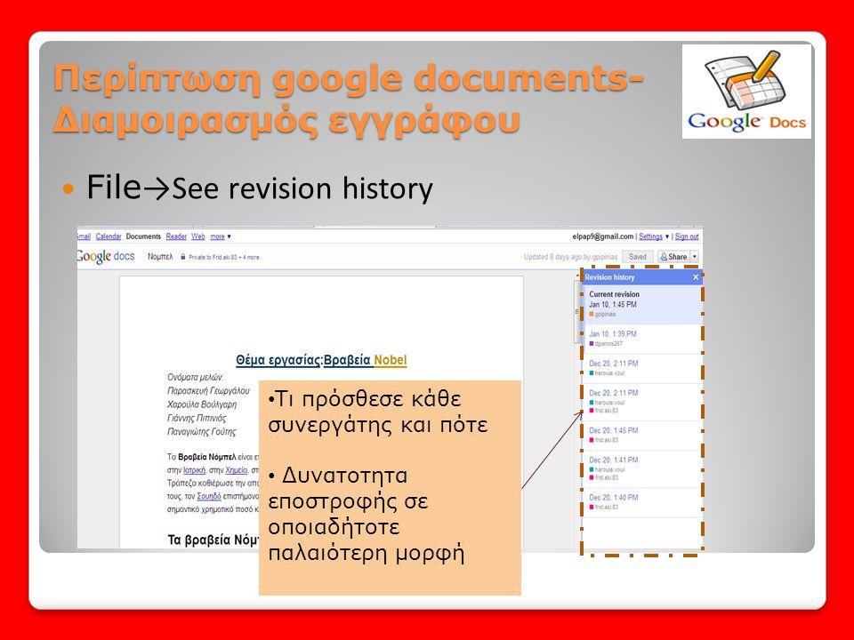  File →See revision history Περίπτωση google documents- Διαμοιρασμός εγγράφου • Τι πρόσθεσε κάθε συνεργάτης και πότε • Δυνατοτητα εποστροφής σε οποια