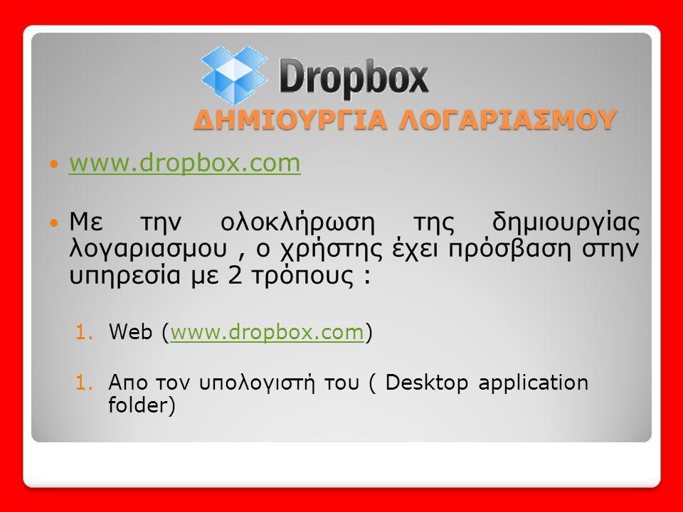 ΔΗΜΙΟΥΡΓΙΑ ΛΟΓΑΡΙΑΣΜΟΥ ΔΗΜΙΟΥΡΓΙΑ ΛΟΓΑΡΙΑΣΜΟΥ  www.dropbox.com www.dropbox.com  Με την ολοκλήρωση της δημιουργίας λογαριασμου, ο χρήστης έχει πρόσβα