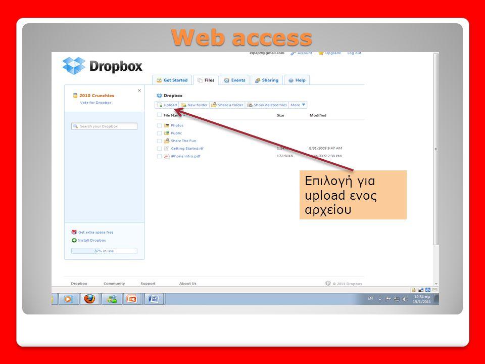 Web access Επιλογή για upload ενος αρχείου