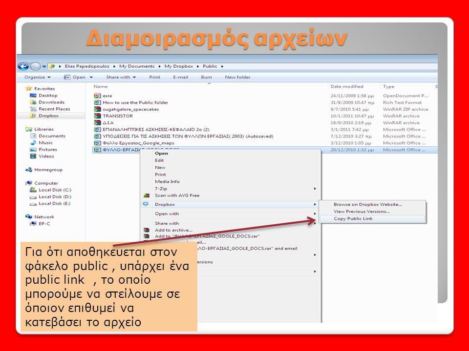 Διαμοιρασμός αρχείων Διαμοιρασμός αρχείων Για ότι αποθηκευεται στον φάκελο public, υπάρχει ένα public link, το οποίο μπορούμε να στείλουμε σε όποιον ε