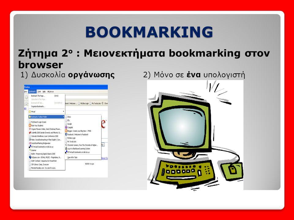 BOOKMARKING BOOKMARKING Zήτημα 2 ο : Μειονεκτήματα bookmarking στον browser 1)Δυσκολία οργάνωσης2) Μόνο σε ένα υπολογιστή