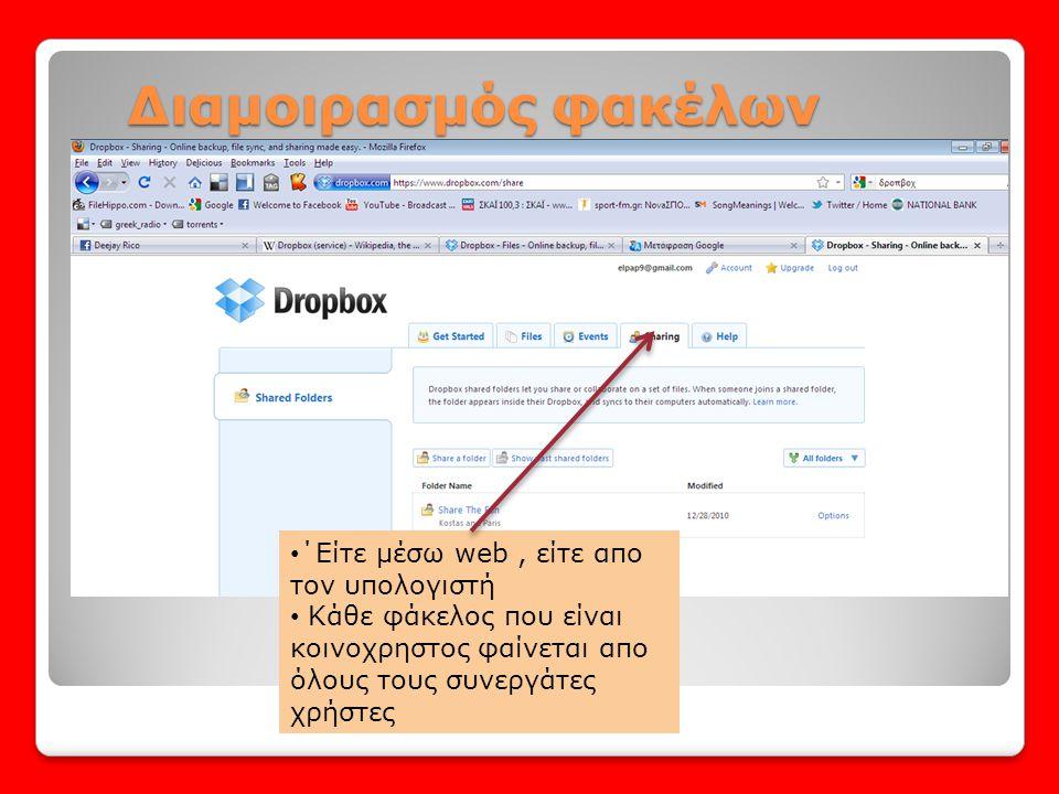 Διαμοιρασμός φακέλων Διαμοιρασμός φακέλων • ΄Είτε μέσω web, είτε απο τον υπολογιστή • Κάθε φάκελος που είναι κοινοχρηστος φαίνεται απο όλους τους συνε