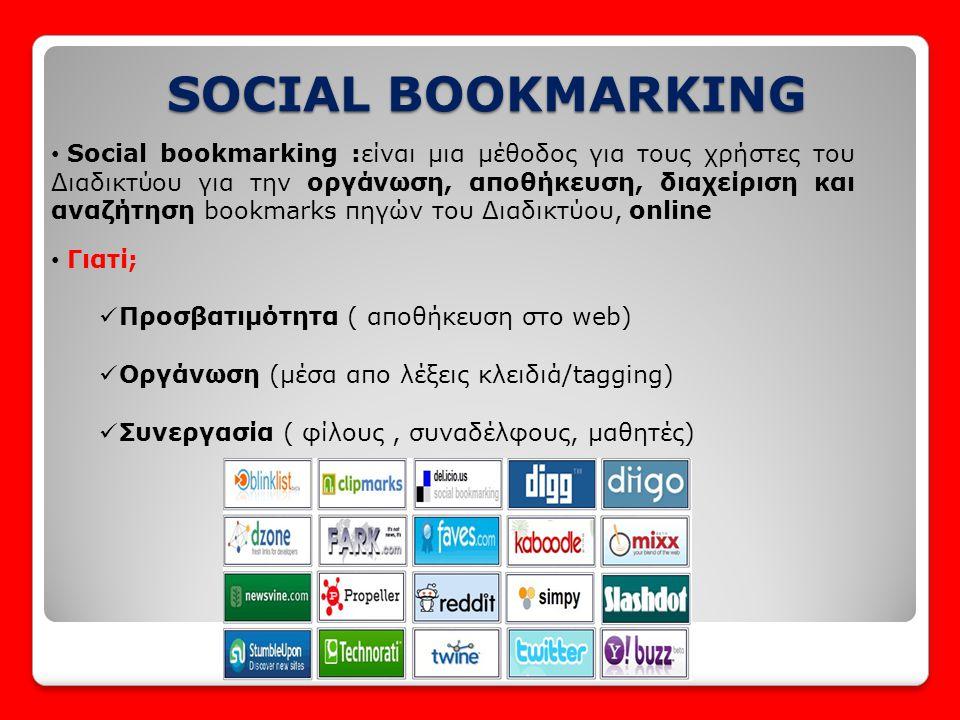 SOCIAL BOOKMARKING SOCIAL BOOKMARKING • Social bookmarking :είναι μια μέθοδος για τους χρήστες του Διαδικτύου για την οργάνωση, αποθήκευση, διαχείριση