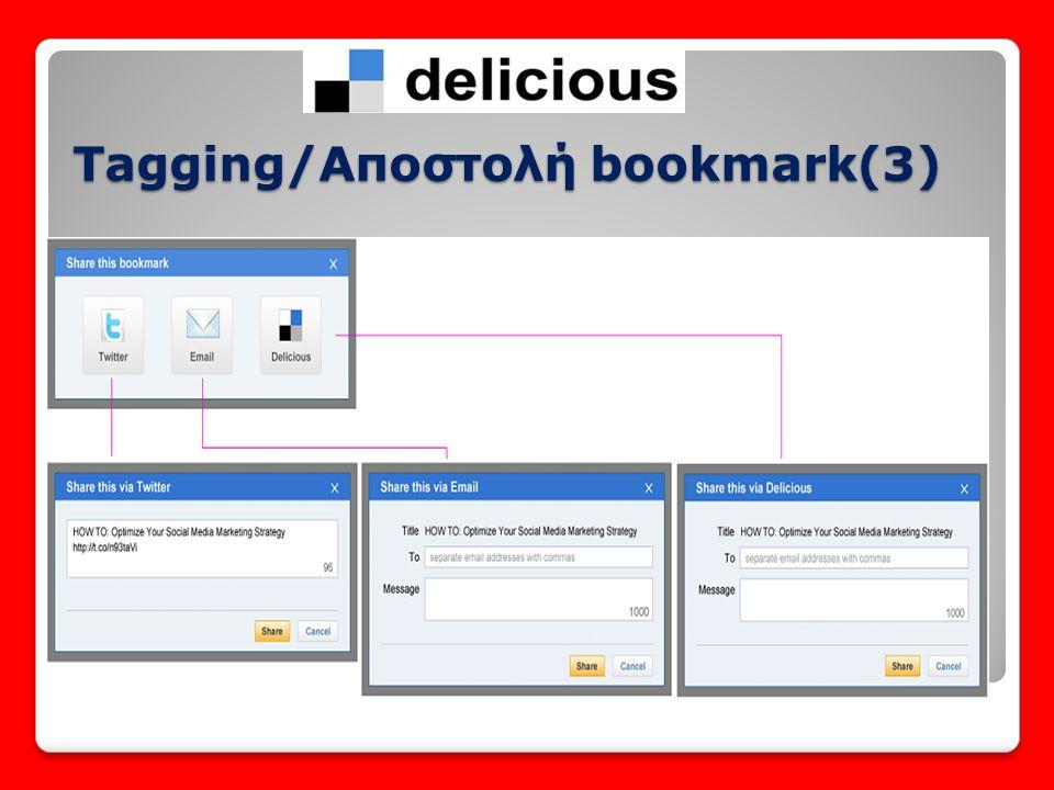 Διαμοιρασμός αρχείων Διαμοιρασμός αρχείων Για ότι αποθηκευεται στον φάκελο public, υπάρχει ένα public link, το οποίο μπορούμε να στείλουμε σε όποιον επιθυμεί να κατεβάσει το αρχείο