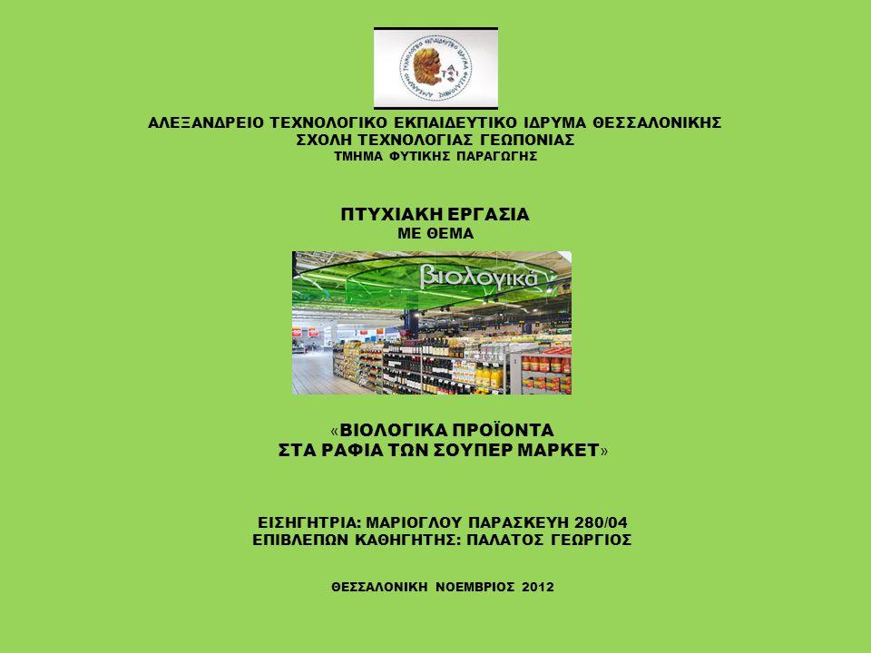 Τα συµπεράσµατα που προέκυψαν από την παρούσα εργασία παρουσιάζουν σίγουρα πολύ μεγάλο ενδιαφέρον για όσους θέλουν να έχουν μια πιο επίκαιρη και σφαιρική γνώση της κατάστασης που έχει πλέον διαμορφωθεί στην ελληνική αγορά των βιολογικών προϊόντων, μιας αγοράς που επηρεάστηκε στον μέγιστο βαθμό, τόσο από την δυναμική (πλέον) δραστηριοποίηση των μεγάλων σούπερ μάρκετ στον κλάδο, όσο και από την «εδραίωση» της περίφημης οικονομικής κρίσης στην Ελλάδα.