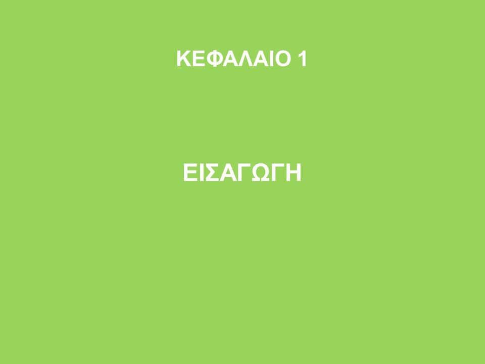 Πίνακας 3.3 Ηλικία ΗΛΙΚΙΑΠΛΗΘΟΣΠΟΣΟΣΤΟ(%) 18-253614,9 26-357631,5 36-456024,9 46-555522,8 Άνω των 55145,8 ΣΥΝΟΛΟ241100,00