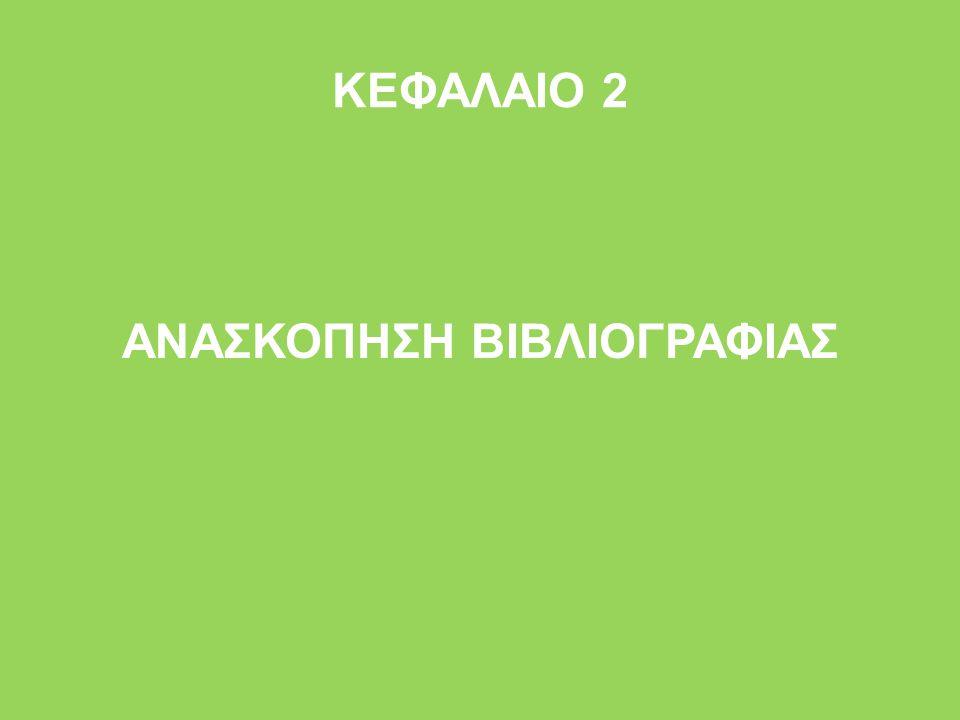 ΚΕΦΑΛΑΙΟ 2 ΑΝΑΣΚΟΠΗΣΗ ΒΙΒΛΙΟΓΡΑΦΙΑΣ